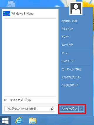 Windows8 スタートボタン
