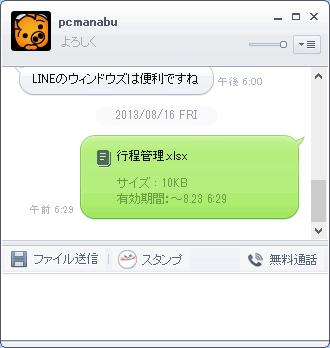 20130816d