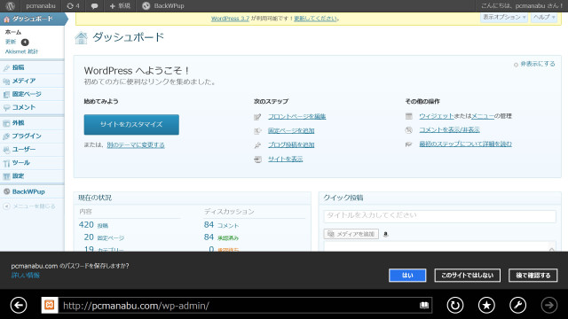 20131027WordPress